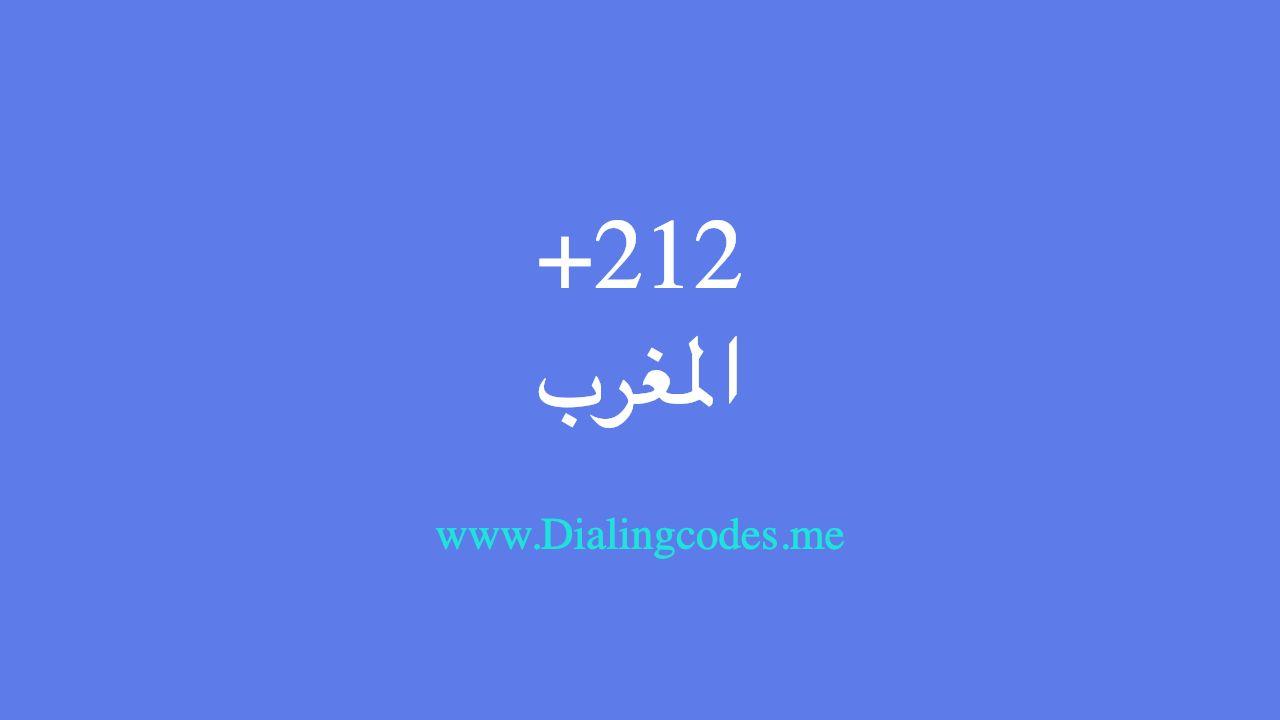 مفتاح فتح خط 212 المملكة المغربية Morocco