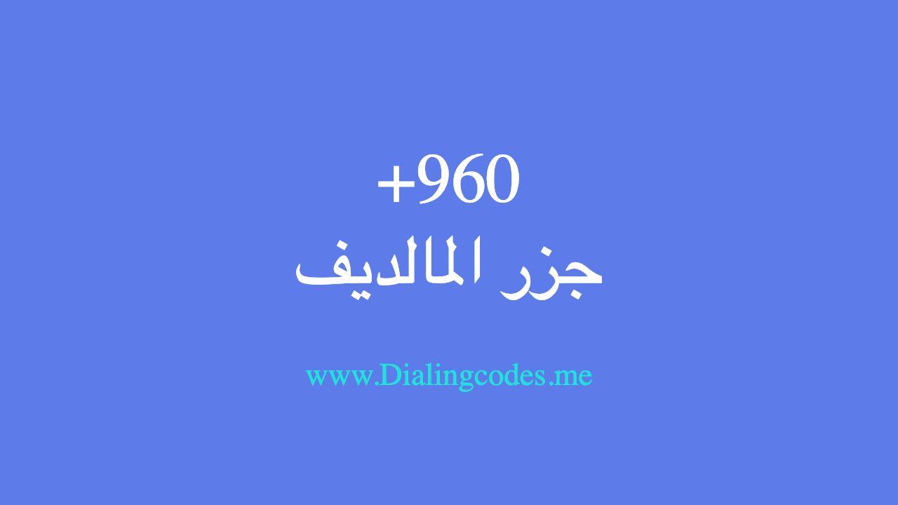 مفتاح فتح خط 960 جزر المالديف Maldives