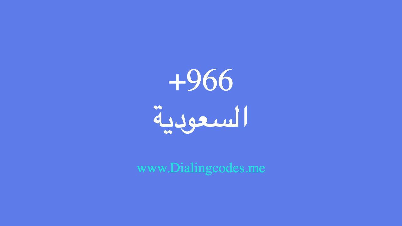مفتاح فتح خط 966 المملكة العربية السعودية Saudi Arabia